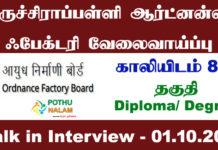 thiruchirapalli ofb recruitment