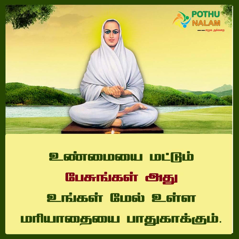 vallalar best quotes in tamil