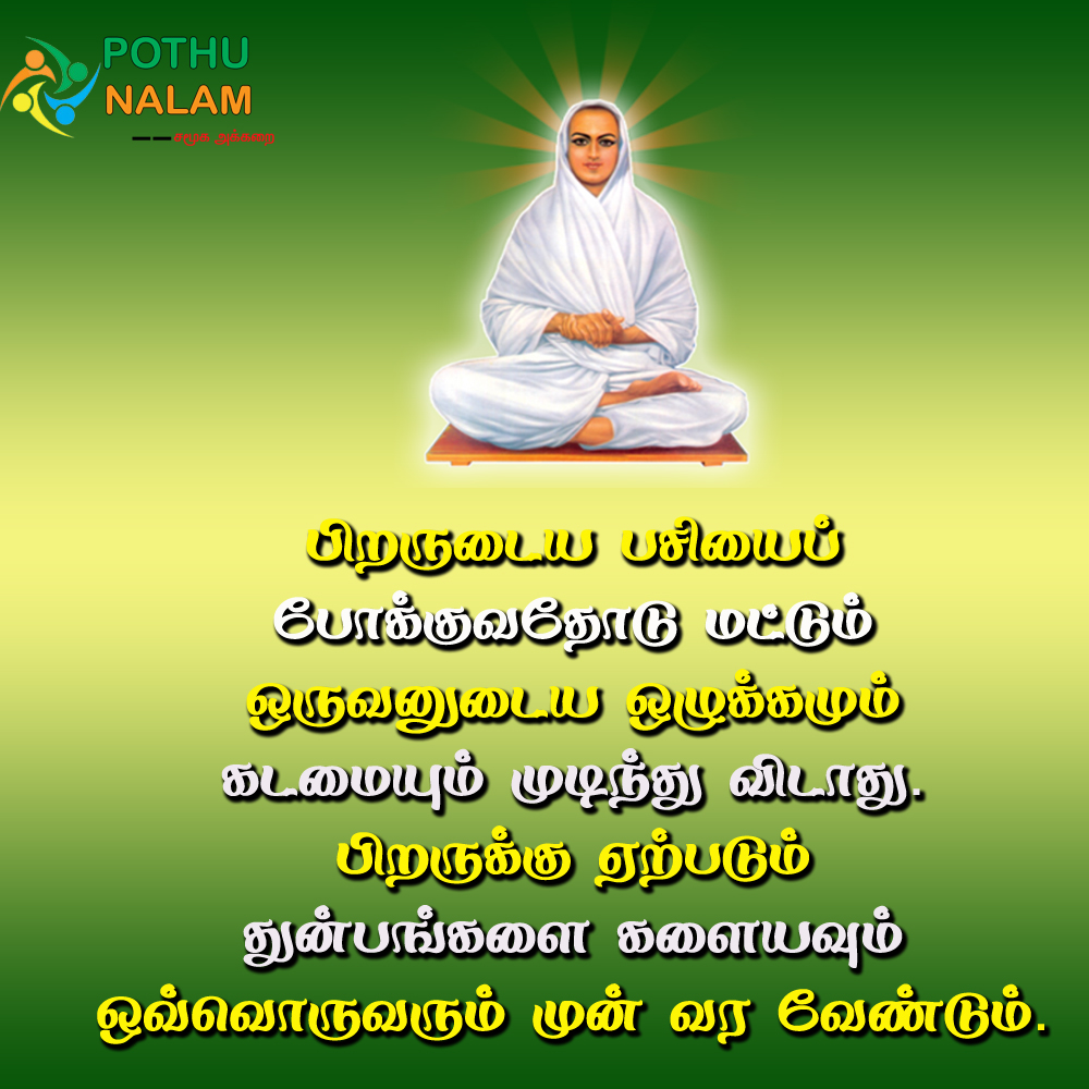 vallalar famous quotes in tamil