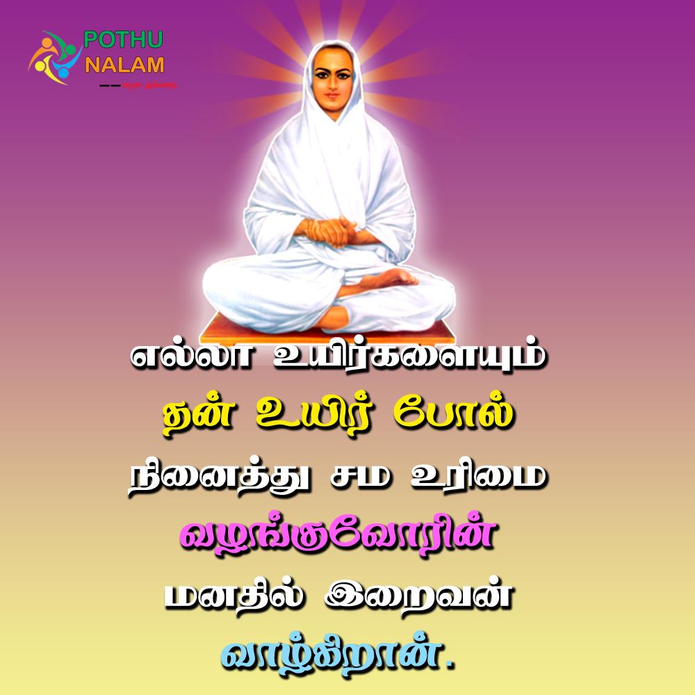 vallalar quotes in tamil