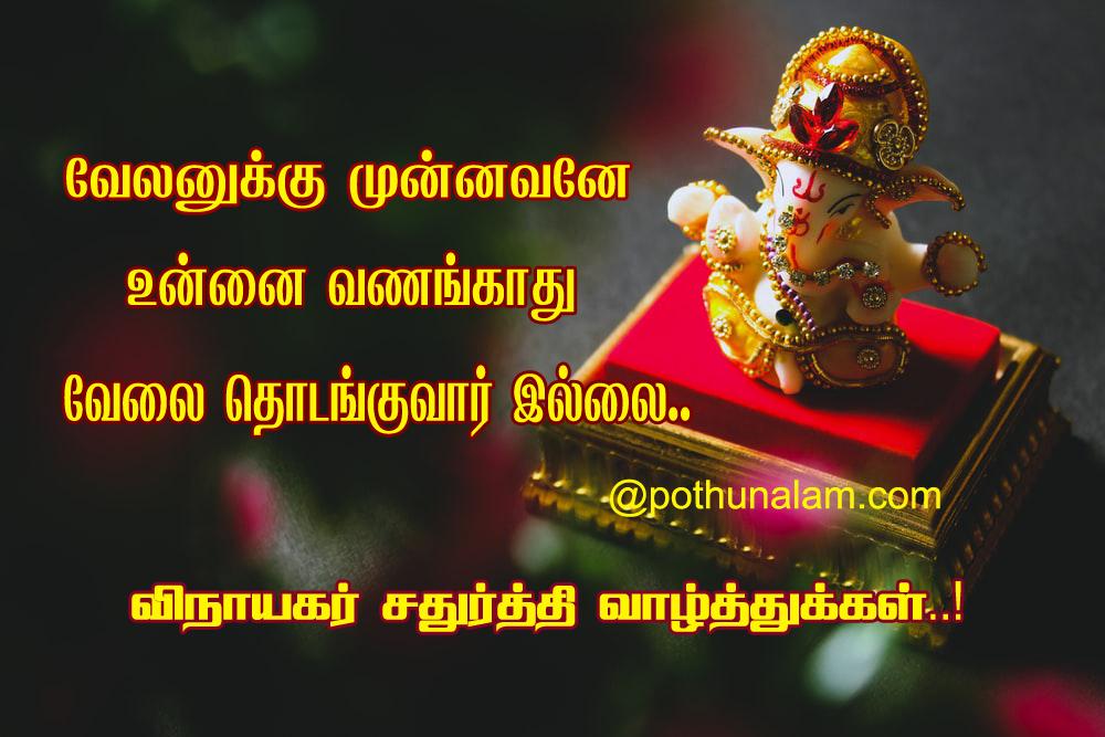 vinayagar chathurthi wishes in tamil