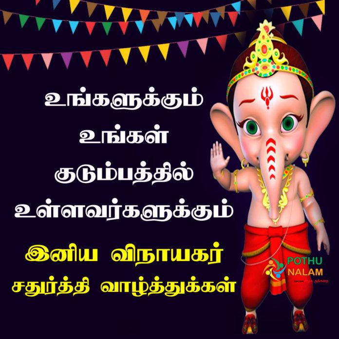 vinayagar chaturthi wishes in tamil