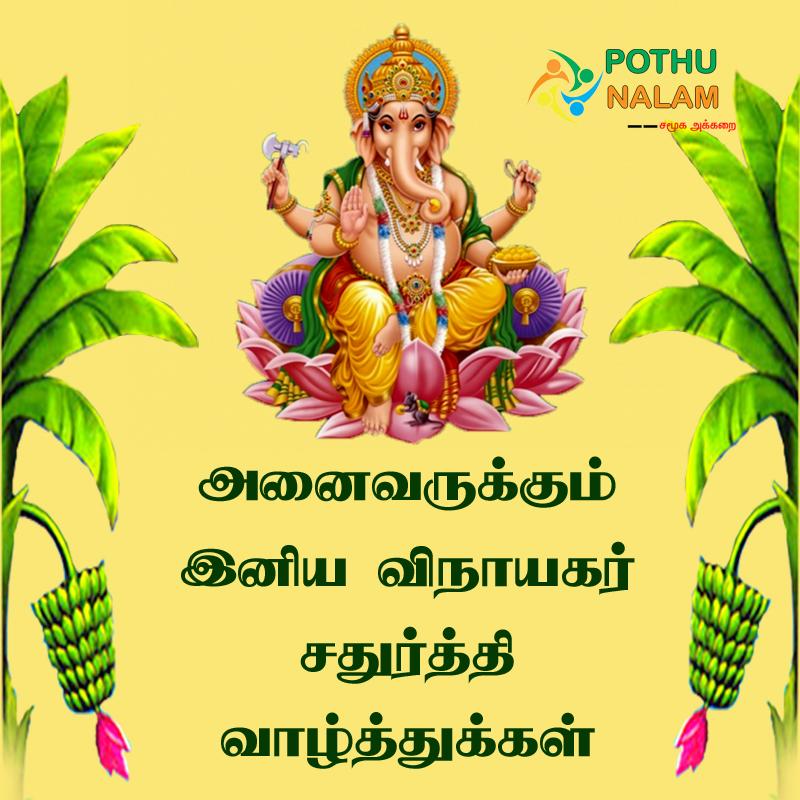 vinayagar sathurthi valthukal