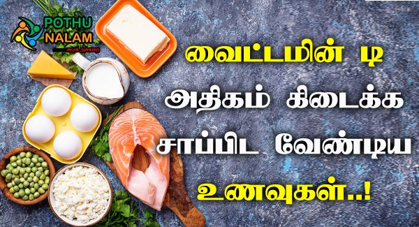 vitamin d foods in tamil