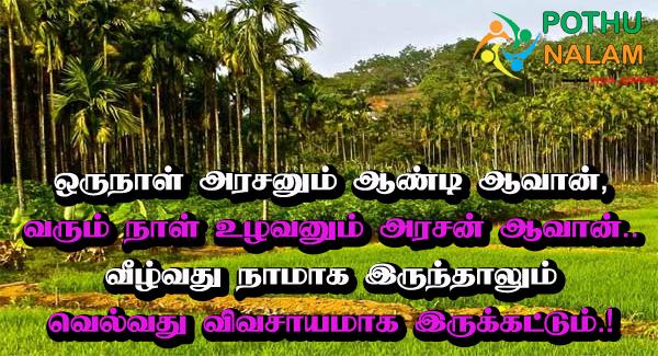 vivasayam kavithai in tamil