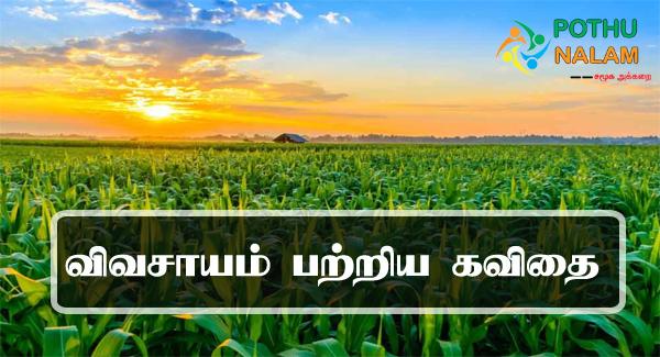 vivasayam quotes in tamil