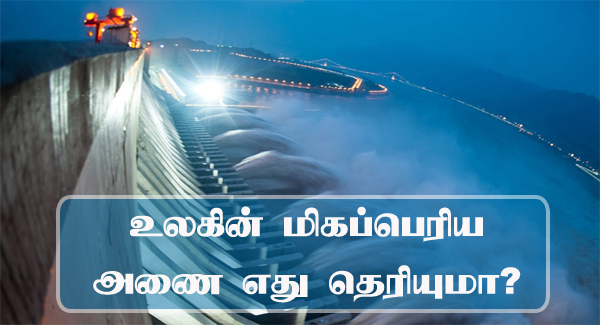 world largest dam in tamil