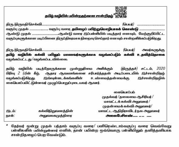 தமிழ் வழிச் சான்று படிவம் pstm certificate