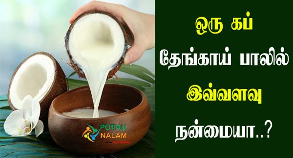 Coconut Milk Benefits in Tamil