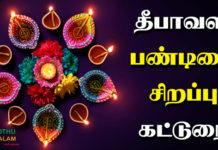 Deepavali Katturai in Tamil