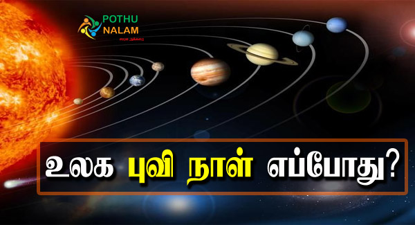 Earth Day in Tamil