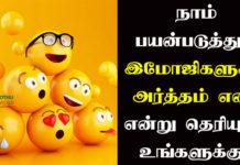 Emoji Meaning in Tamil