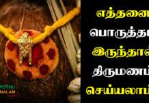 Ethanai Porutham Irunthal Thirumanam Seiyalam
