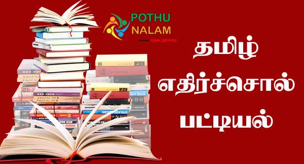 Ethir Sol in Tamil