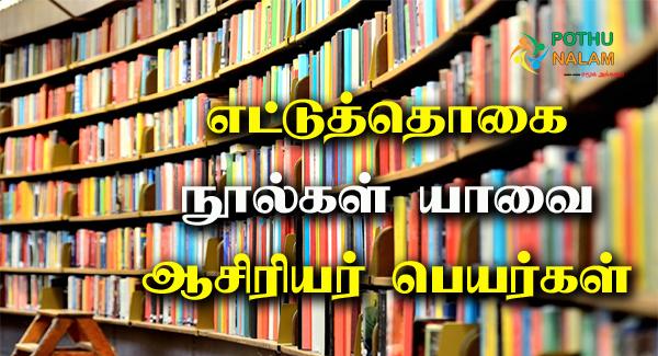 Ettuthogai Noolgal Names in Tamil