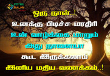 Good Afternoon in Tamil