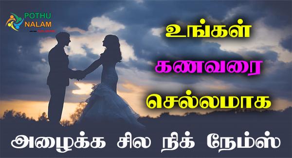 Husband Nicknames in Tamil
