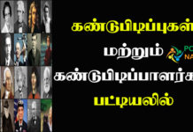 Invention and Inventors Name in Tamil