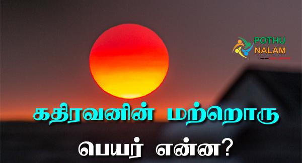 Kathiravanin Matroru Peyar in Tamil