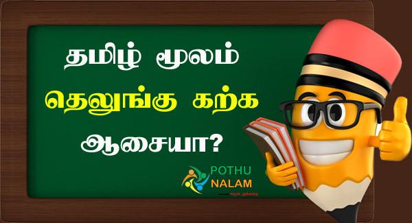 Learn Telugu Through Tamil