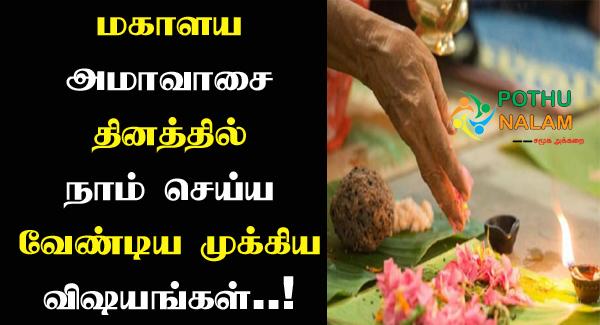 Mahalaya Amavasya 2021 in Tamil