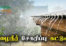 Malainer Segaripu Katturai in Tamil