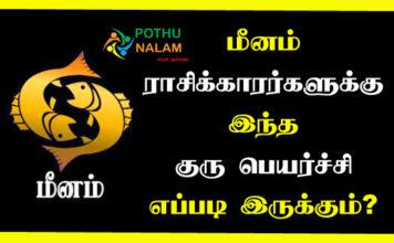 Meenam Guru Peyarchi 2021 to 2022 in Tamil