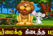 Moral Stories in Tamil
