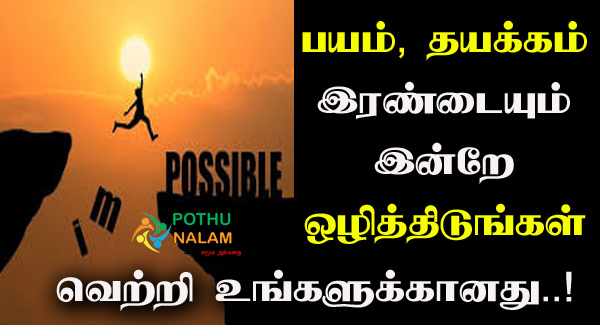 Motivation Story in Tamil