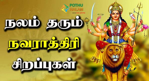 Navarathri Sirappugal in Tamil