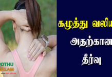 Neck Pain Treatment in Tamil