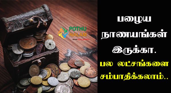 Old Coin Value Tamil