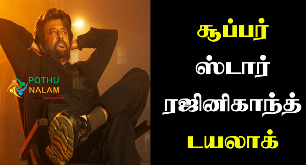Punch Dialogue in Tamil