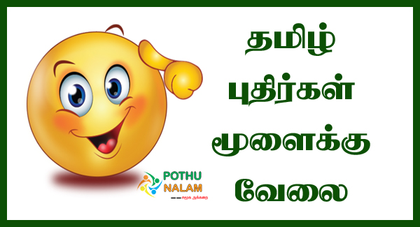 Tamil Puzzles With Answers