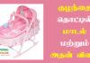 Thottil for Baby