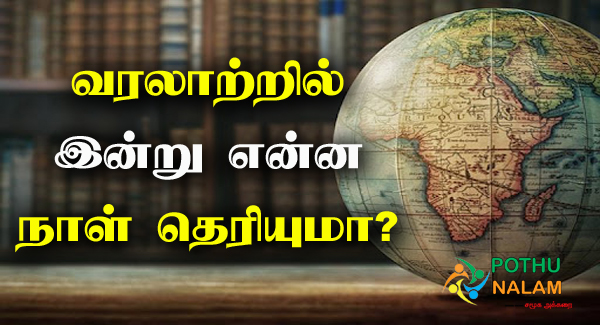 Today History in Tamil