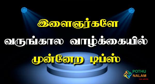 Valkaiyil Munnera Valigal in Tamil