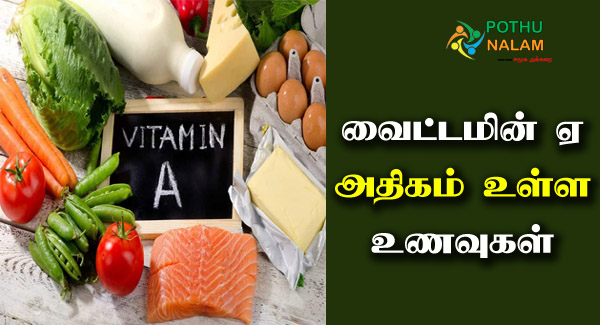 Vitamin A Foods in Tamil