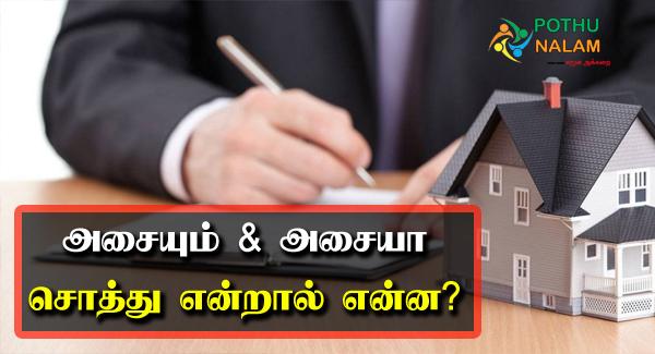 What is Asaiyum Sothu Asaiya Sothu in Tamil
