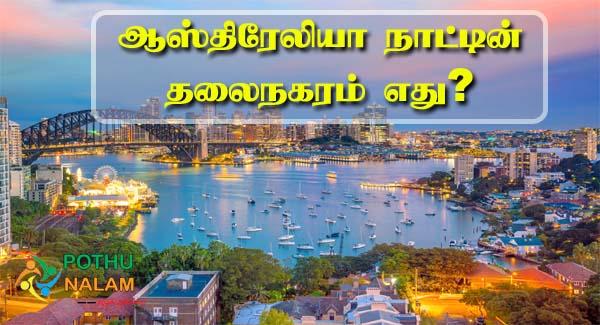 australia capital in tamil