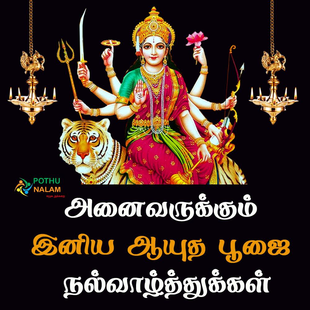 ayudha pooja wishes in tamil 2021