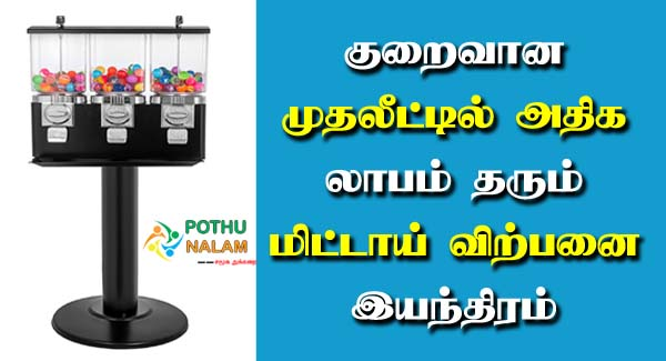 candy vending machine business idea in tamil