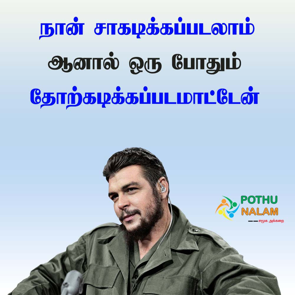 che guevara best quotes in tamil