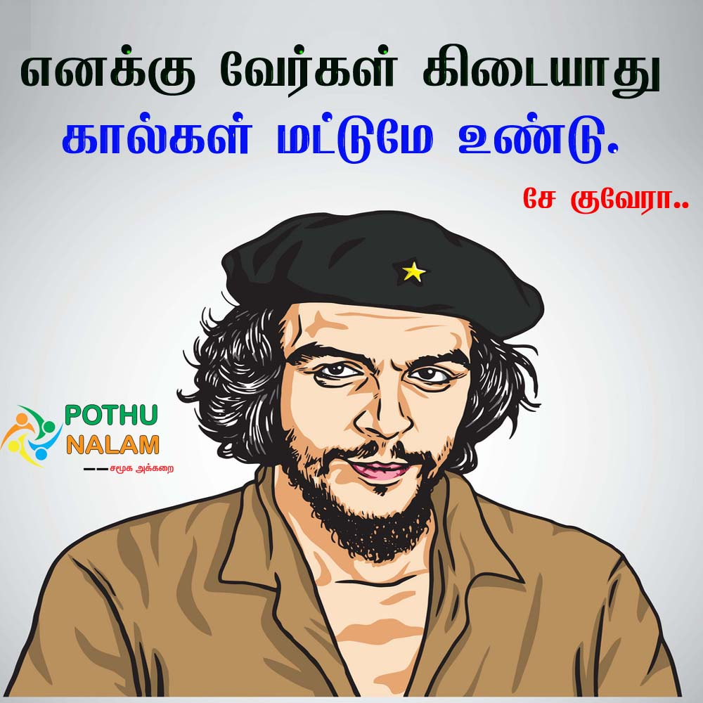 che guevara motivational quotes in tamil