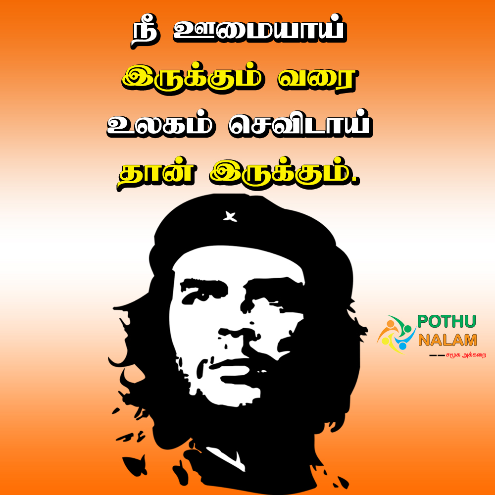 che guevara quotes in tamil