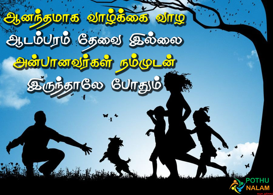 family kavithaigal in tamil