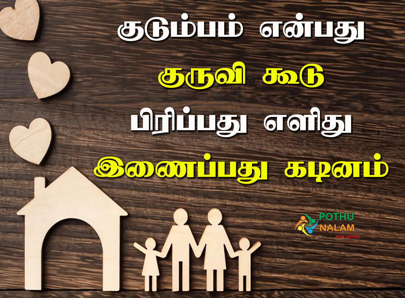 family quotes in tamil