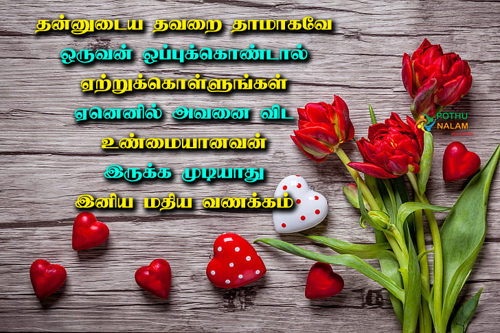 good afternoon images in tamil