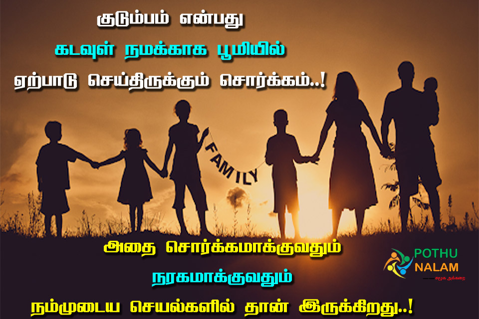 joint family quotes in tamil