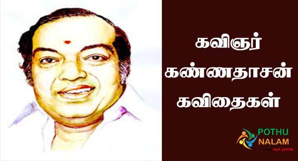 kannadasan best quotes in tamil